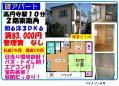 高円寺駅 賃貸 ベルメゾン 2D 湊商事