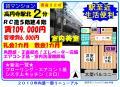 高円寺シティハウス 402