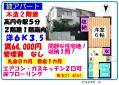 高円寺駅 賃貸 1K