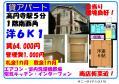 高円寺 賃貸 1K 101