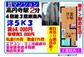 第3メゾン藤田 303