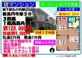 新高円寺駅 賃貸 2LDK 102