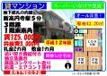 新高円寺駅 賃貸 2LDK 101