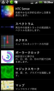 Live壁紙3
