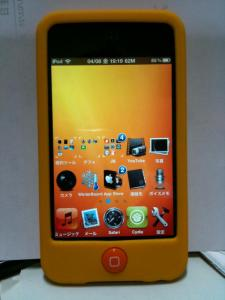 Yellowtouch