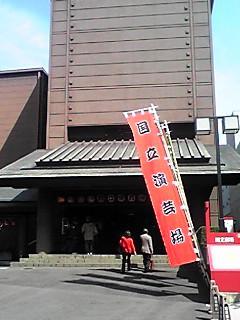 国立(入り口)