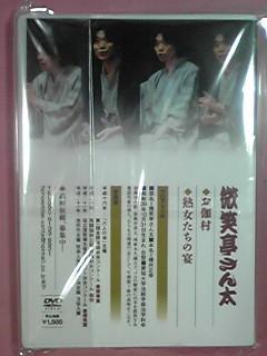 さん太DVD(裏)