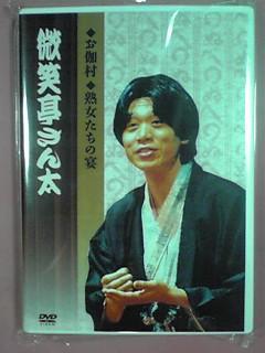 さん太DVD(表)