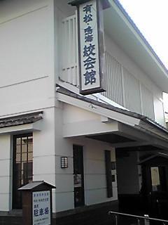 有松(入り口)