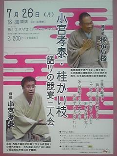 小宮&かい枝(ビラ)