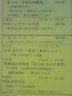 御幸神社(10/9)
