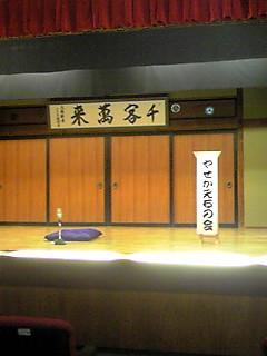 10/30(大須・高座)