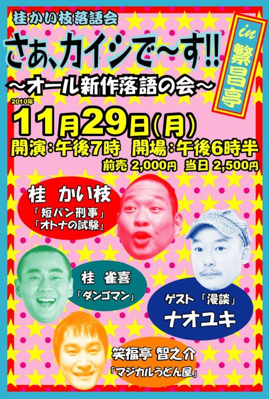 11/29(繁昌亭)