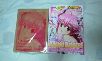 電撃G's フェスティバル コミック Vol.15