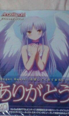Angel beats オフィシャルガイドブック