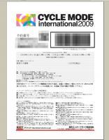 サイクルモードチケット