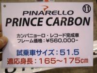 25 試乗PRINCE CARBON1