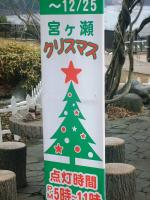 宮ヶ瀬村12-13 2