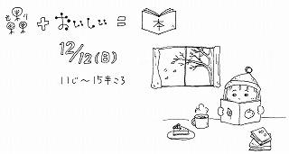 森+おいしい=本