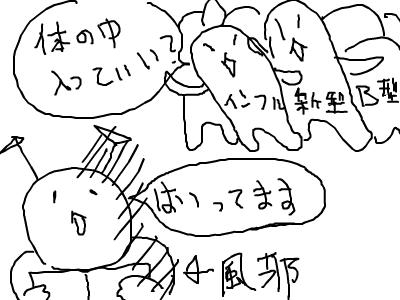 snap_kozuizuko_2009113194611.png