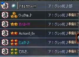 ア!グレッ死♪部の星たち
