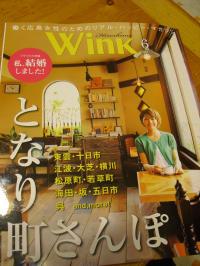 Wink表紙