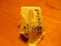 かりんとう饅頭 (2)