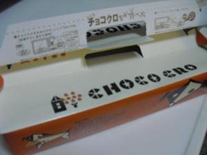 チョコクロ1