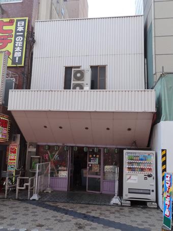 三松館スマートボール01