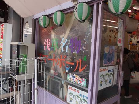 三松館スマートボール02