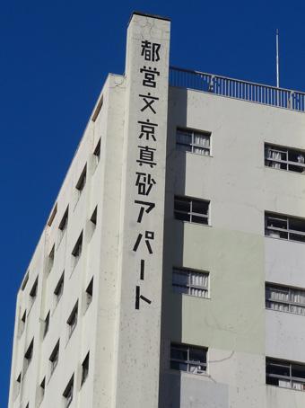都営文京真砂アパート02