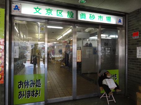 都営文京真砂アパート04
