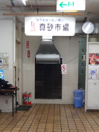 都営文京真砂アパート07