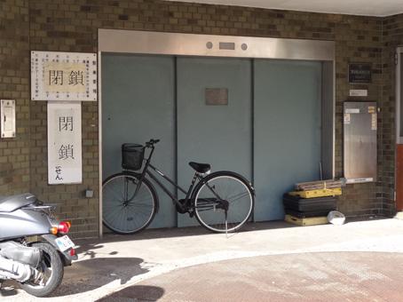 都営文京真砂アパート10