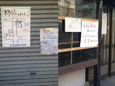 上野下アパート05