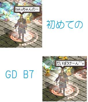 GDB7の1