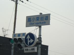 鳳小栗街道の標識