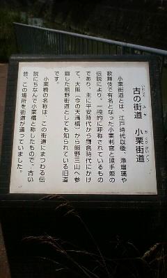 小栗橋の説明書き