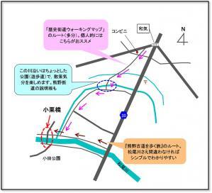 小栗橋への道のり
