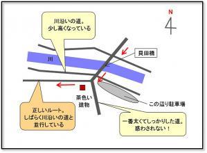 貝田橋付近の分岐
