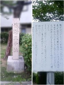 佐野王子跡と説明板