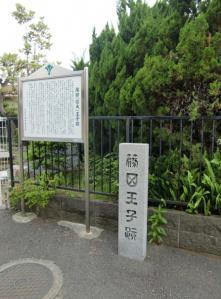 篠田王子跡
