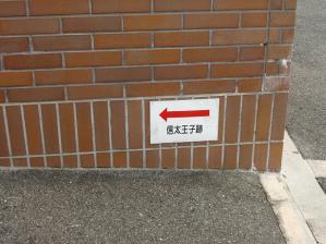 篠田王子跡目印