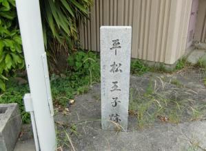 平松王子跡