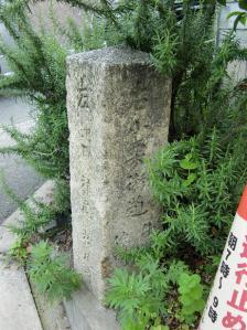小栗海道を示す石柱
