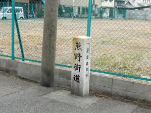 熊野街道石柱