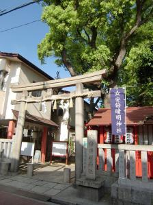 安部晴明神社