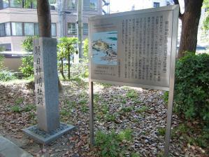 朝日明神社跡の説明板