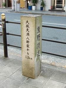熊野街道石柱①