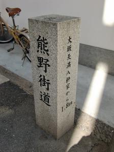 熊野街道石柱②